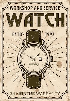 Рекламный плакат по ремонту и обслуживанию часов в винтажном стиле