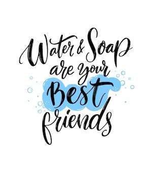 물과 비누는 가장 친한 친구입니다. 개인 위생 견적, 손을 씻으십시오 포스터. 학교 화장실 프린트. 코로나19 확산 방지 수칙. 브러시 글자와 손으로 그린 거품.