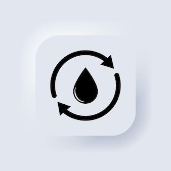 水滴アイコン。水のアイコンをリサイクルします。 2つの同期矢印付きの水滴。単一の黒い丸い液体リサイクルアイコン。惑星バイオ保護サークルのコンセプト。 neumorphicuiユーザーインターフェイスwebボタンvectoreps10。