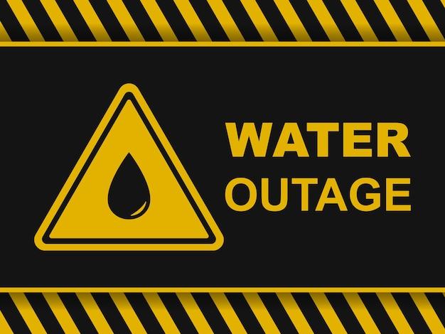 Предупреждение о прекращении подачи воды.