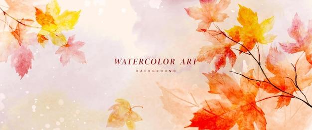 カエデと季節の葉と水彩の抽象的な背景秋のコレクション。手描きの水彩画のナチュラルアート。デザインしたヘッダー、バナー、ウェブ、壁、カードなどに最適です。