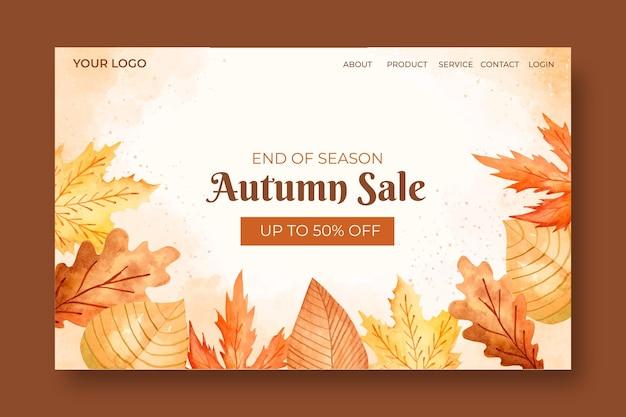 수채화 가을 판매 방문 페이지 템플릿
