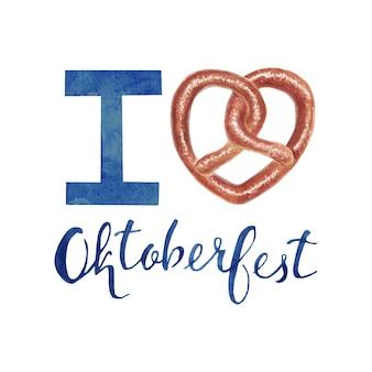 プレッツェルとレタリングが付いたオクトーバーフェストの水彩バナー私はオクトーバーフェストが大好きです。ベクトルイラスト