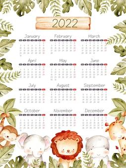 水彩カレンダー2022サファリ動物