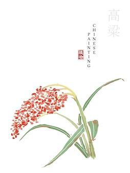 歌の本ソルガムからの水彩画の中国のインクペイントアートイラスト自然植物。
