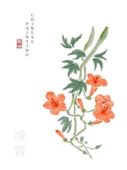 水彩中国インクペイントアートイラスト自然植物