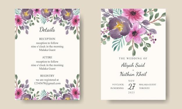 水彩花の花束の結婚式の招待カードのテンプレート