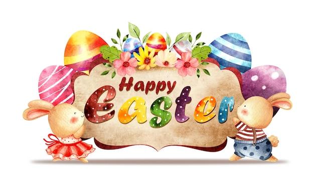 卵と水彩ハッピーイースターウサギ