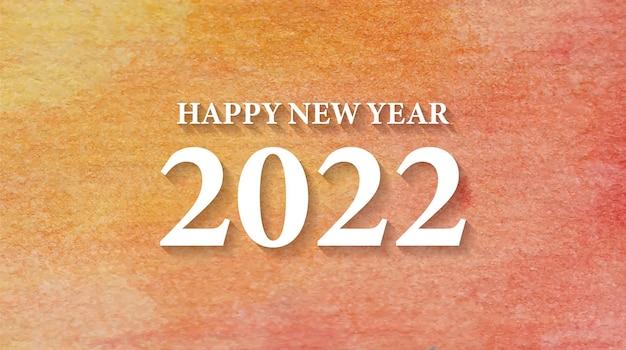 水彩新年あけましておめでとうございます2022年テキストタイポグラフィ背景デザイン