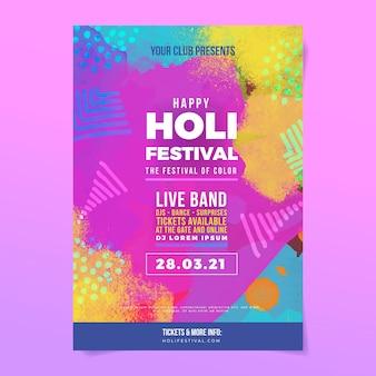 수채화 holi 축제 포스터 템플릿