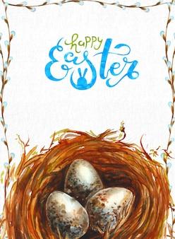 水彩イラストハッピーイースター。かわいいレタリングとウズラの卵と巣のアート。グリーティングカード、パーティの招待状のレタリングと国際春のお祝いデザイン。