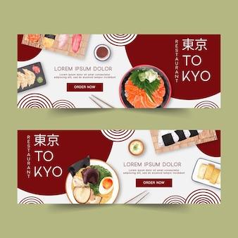 バナー、広告、リーフレットの寿司をテーマにしたクリエイティブな水彩イラスト。