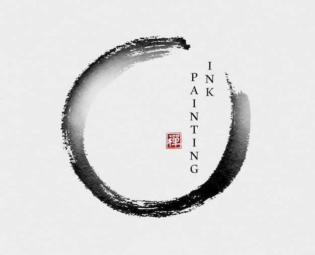 Акварель чернила краска искусство иллюстрация круг инсульт дзен