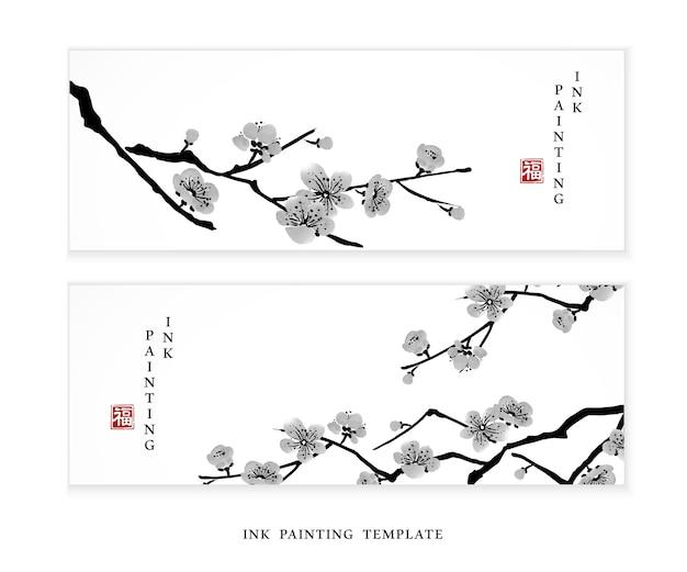 수채화 잉크 페인트 그림 벚꽃 꽃 지점 배너.