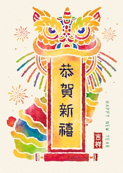 Watercolor lion dance performance happy new year illustration