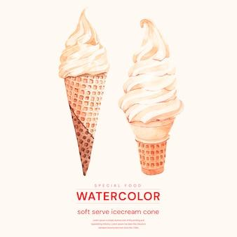 水彩ソフトクリームアイスクリームコーン