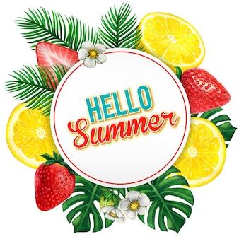 水彩の夏のバナーイチゴとレモン