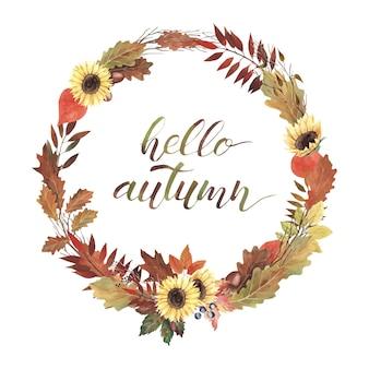 秋の枝の葉とベリーの水彩画の花輪。手書きのレタリングこんにちは秋。