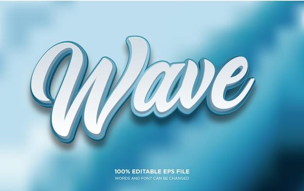 Эффект редактируемого текста wave 3d