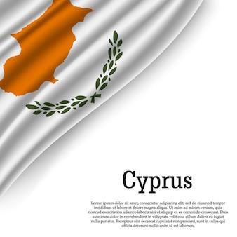 Waving flag of cyprus on white Premium Vector