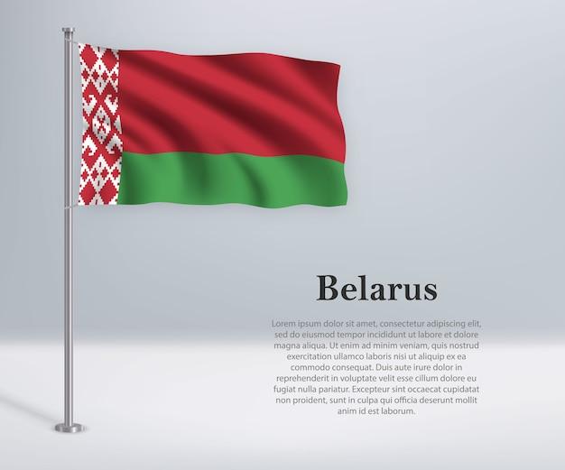 Развевающийся флаг беларуси на флагштоке