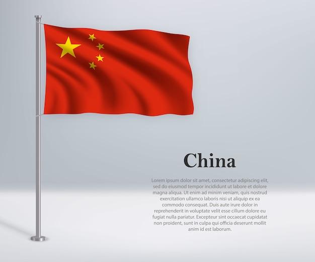 깃대에 중국의 깃발을 흔들며