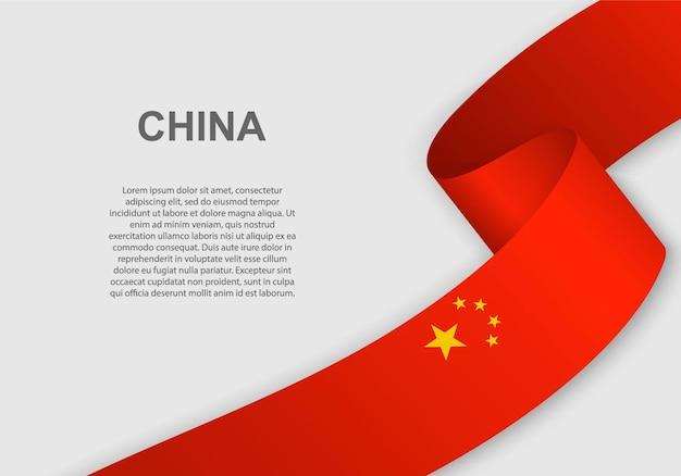 中国の旗を振っています。