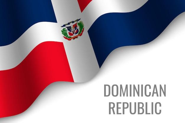 ドミニカ共和国の旗を振る。