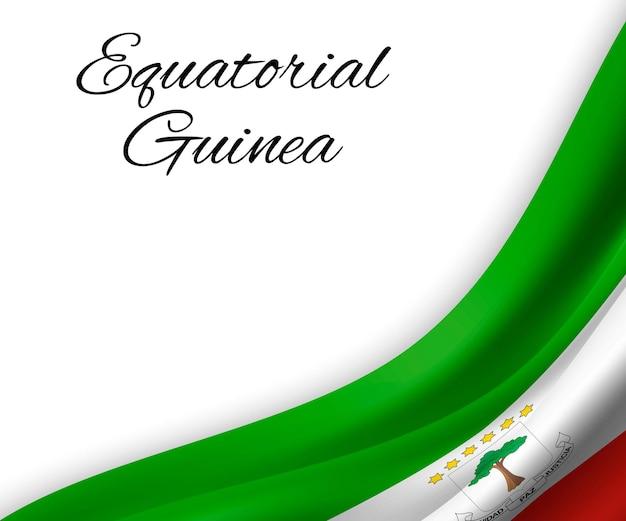 Развевающийся флаг экваториальной гвинеи на белом фоне.