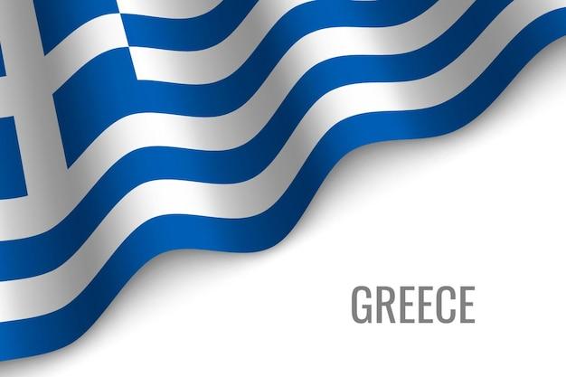 ギリシャの旗を振る
