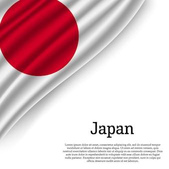 화이트에 일본의 깃발을 흔들며