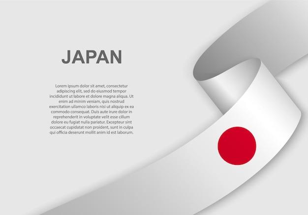 일본의 깃발을 흔들며.