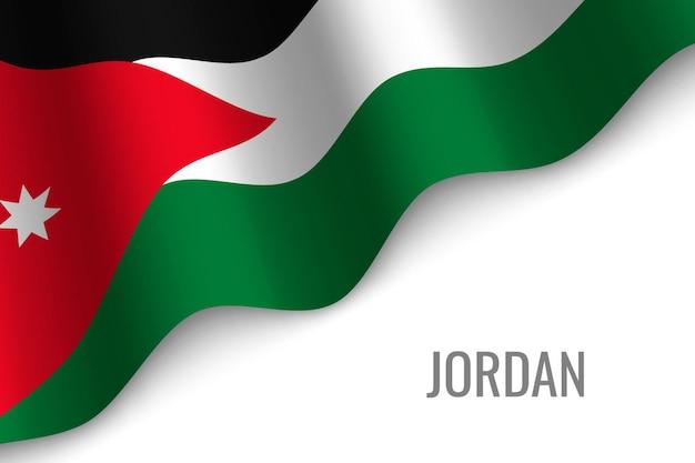ヨルダンの旗を振る