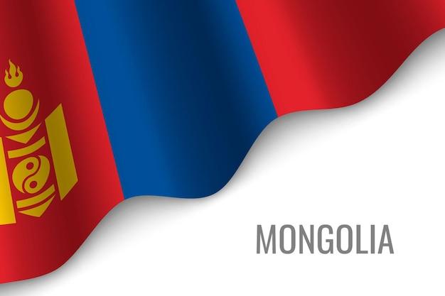 モンゴルの旗を振る
