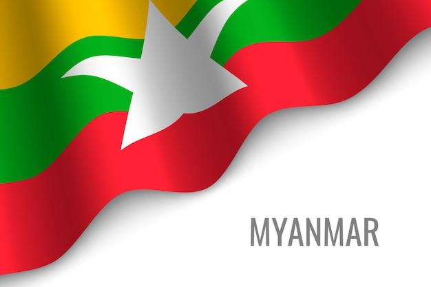 ミャンマーの旗を振る
