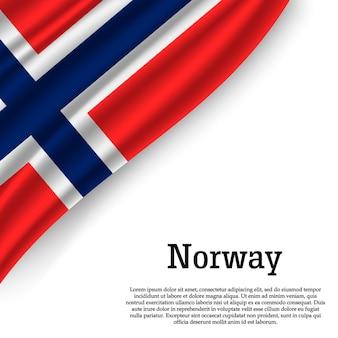 화이트에 노르웨이의 깃발을 흔들며