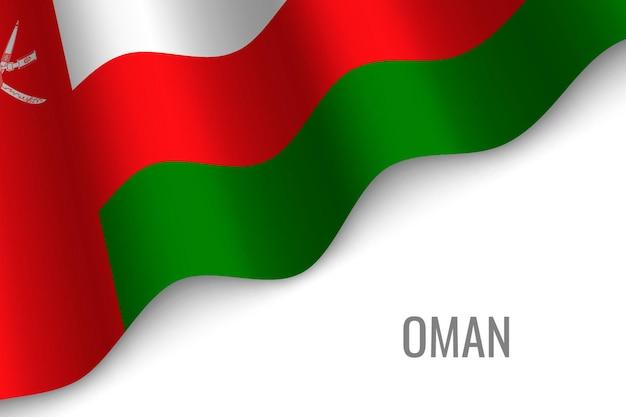 オマーンの旗を振る