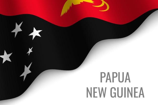 Развевающийся флаг папуа-новой гвинеи