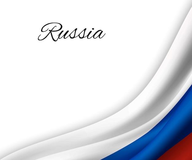 Развевающийся флаг россии на белом фоне.