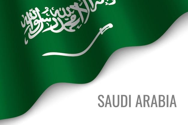サウジアラビアの旗を振る