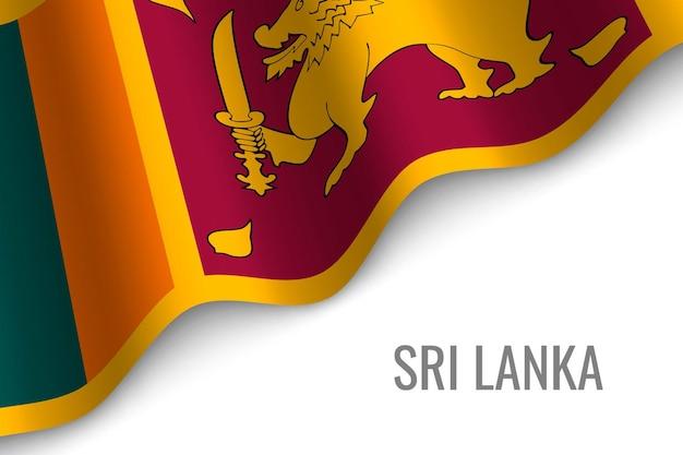 スリランカの旗を振る