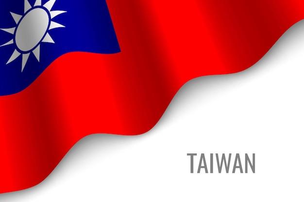 台湾の旗を振る