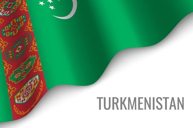 トルクメニスタンの旗を振る