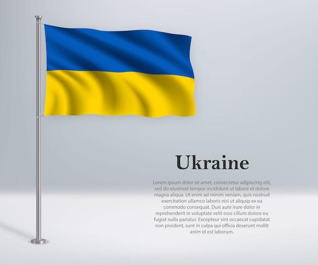 Развевающийся флаг украины на флагштоке