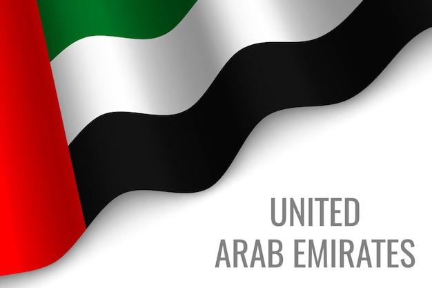 アラブ首長国連邦の旗を振る