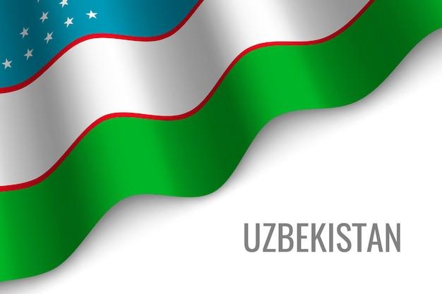 ウズベキスタンの旗を振る