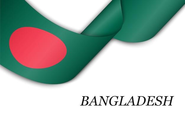 バングラデシュの旗とリボンまたはバナーを振っています。
