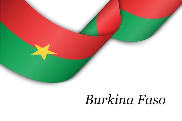 ブルキナファソの旗とリボンまたはバナーを振っています。
