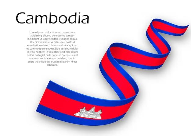 캄보디아 국기가 달린 리본이나 배너를 흔들고 있습니다. 독립 기념일 포스터 디자인을 위한 템플릿