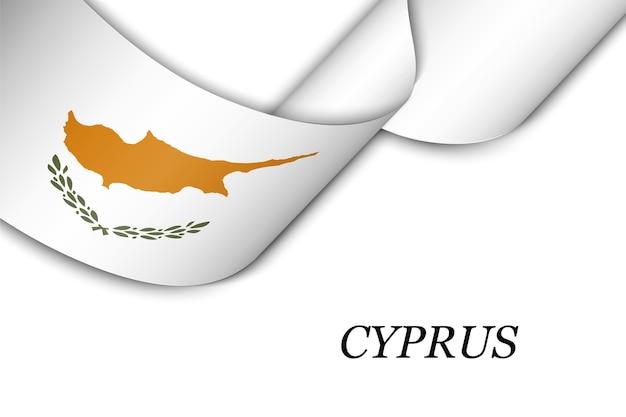 キプロスの旗とリボンまたはバナーを振っています。
